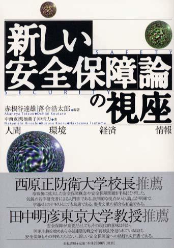 新しい安全保障」論の視座 / 赤根谷 達雄/落合 浩太郎【編著】/中西 寛 ...