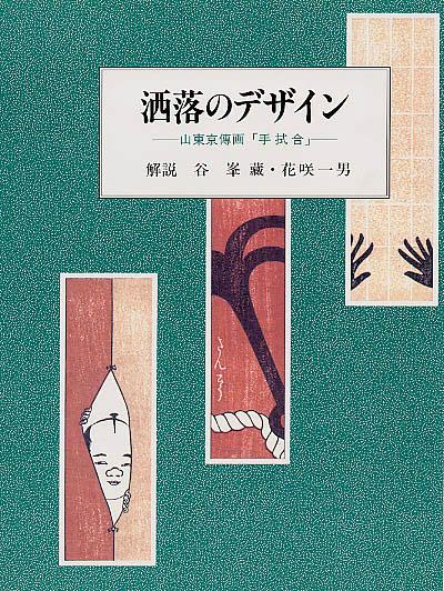 山東京伝の画像 p1_38