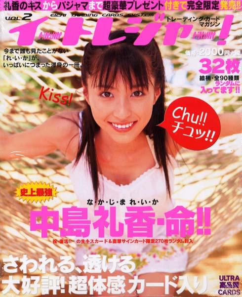 中島礼香の画像 p1_20