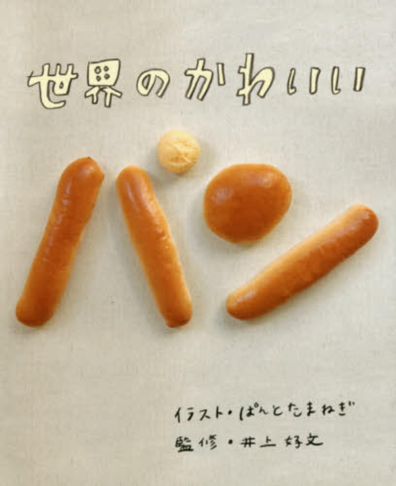 世界のかわいいパン ぱんとたまねぎイラスト井上 好文監修