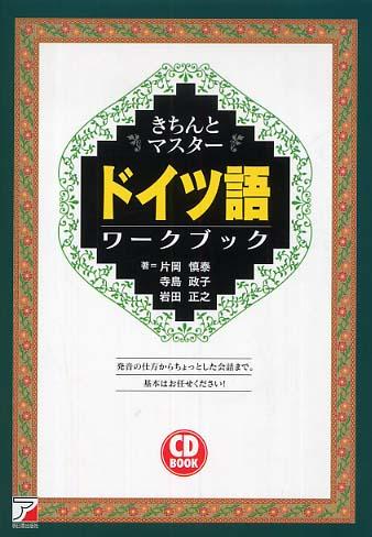 きちんとマスタ-ドイツ語ワ-クブック / 片岡 慎泰/寺島 政子/岩田 ...