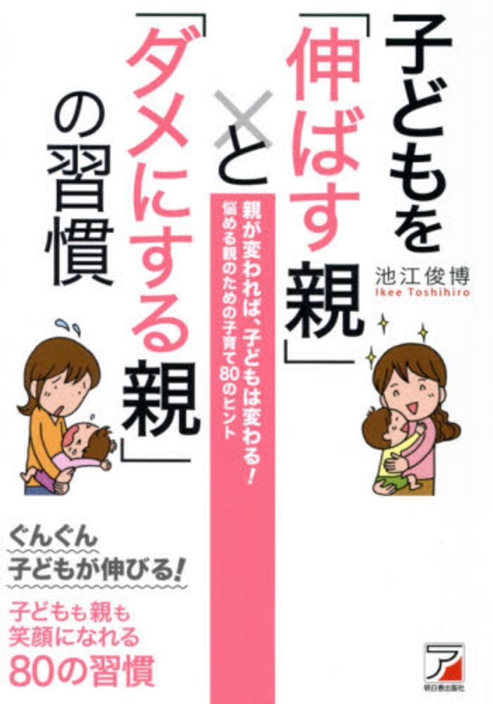 【ゆめタウン店舗限定】『子どもを「伸ばす親」と「ダメにする親」の習慣』プラスポイントキャンペーン