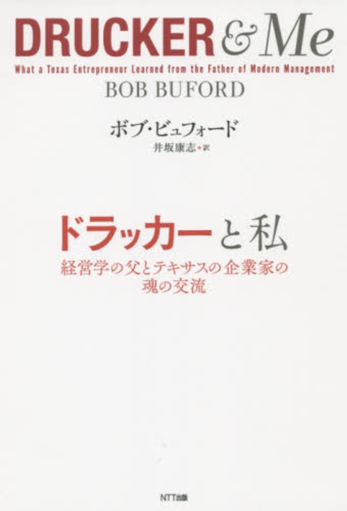 ドラッカ-と私 / ビュフォード,ボブ【著】〈Buford,Bob ...