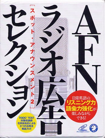 AFNラジオ広告セレクション - 紀...