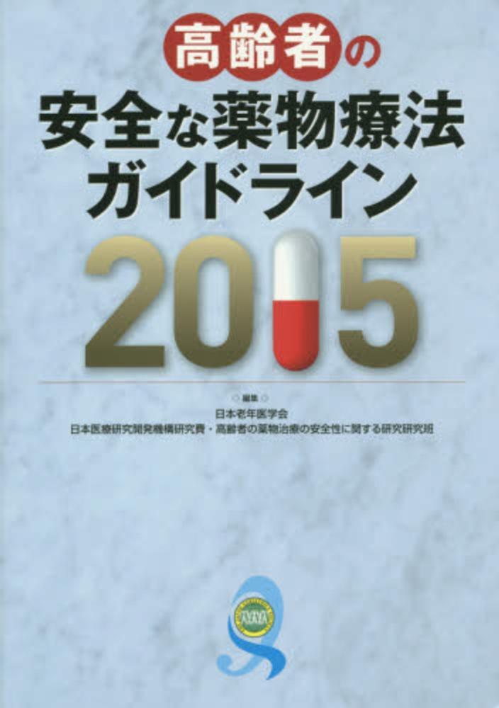高齢者の安全な薬物療法ガイドライン 2015 | Minds …