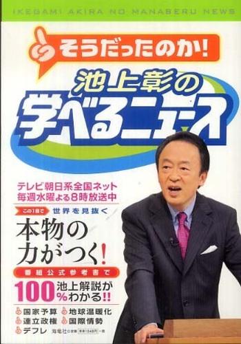 池上彰のニュースそうだったのか!!|テレビ朝日