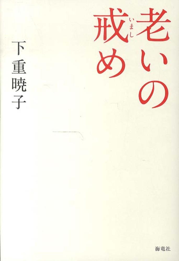 下重暁子の画像 p1_12