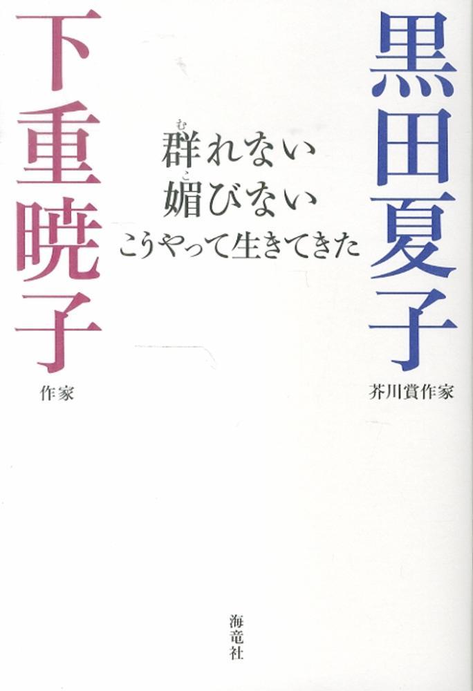 下重暁子の画像 p1_14
