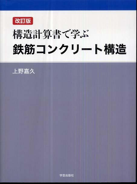 構造計算書で学ぶ鉄筋コンクリート構造 (改訂版) 構造計算書で学ぶ鉄筋コンクリート構造 (改訂版