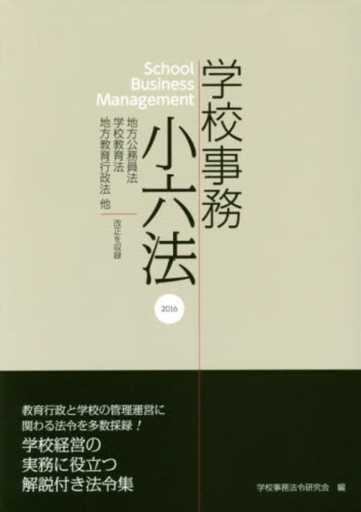 学校事務小六法 2016 / 学校事務法令研究会【編】 - 紀伊國屋書店 ...