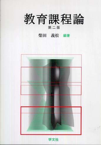 教育課程論 / 柴田 義松【編著】 - 紀伊國屋書店ウェブストア ...