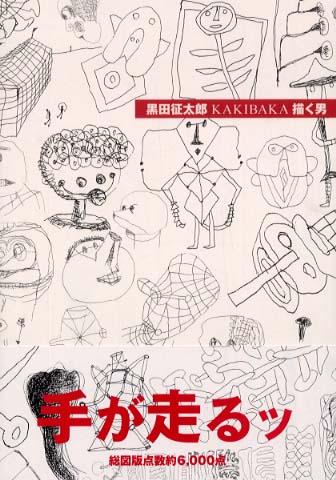 黒田征太郎の画像 p1_26