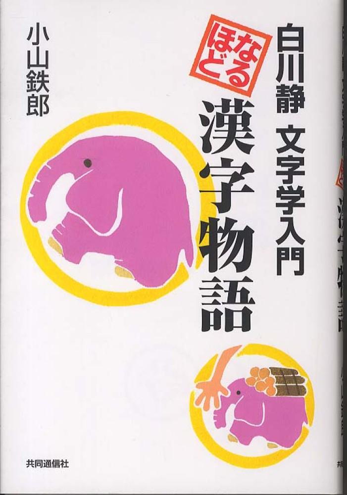 なるほど漢字物語 / 小山 鉄郎【...