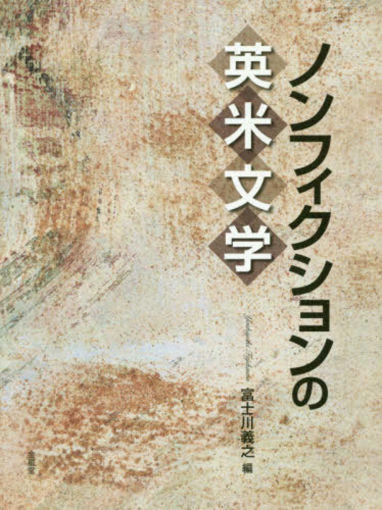 ノンフィクションの英米文学 / 富士川 義之【編】 - 紀伊國屋書店 ...