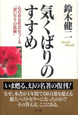 鈴木健二の画像 p1_23