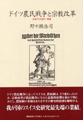 ドイツ農民戦争と宗教改革 / 野...