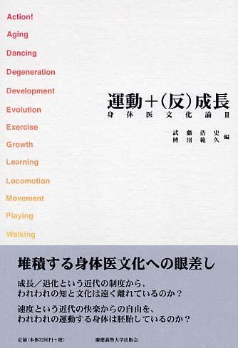 身体医文化論 2 / 武藤 浩史/榑...