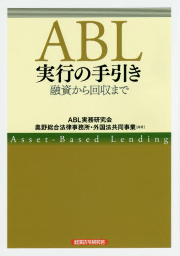 ABL実行の手引き / ABL実務研究...