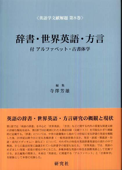 英語学文献解題 第8巻 / 寺澤 芳...