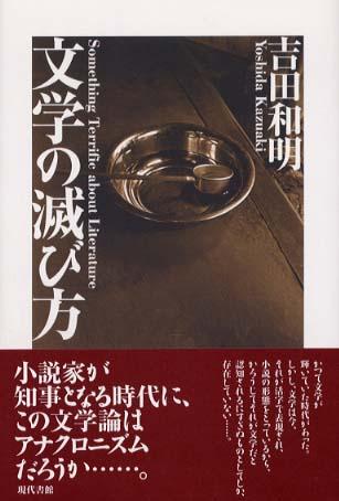 文学の滅び方 / 吉田 和明【著】 - 紀伊國屋書店ウェブストア