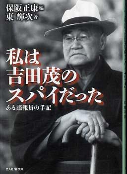 吉田茂とこりん