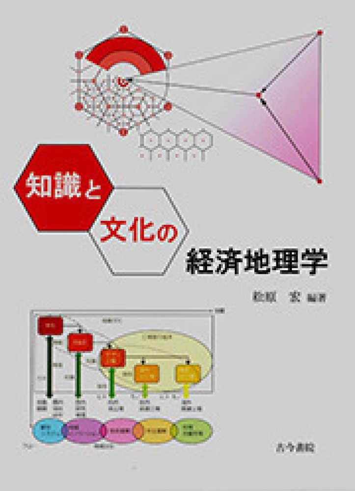 知識と文化の経済地理学 / 松原 ...
