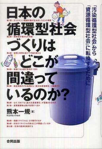 日本の循環型社会づくりはどこが間違っているのか?... 日本の循環型社会づくりはどこが間違ってい