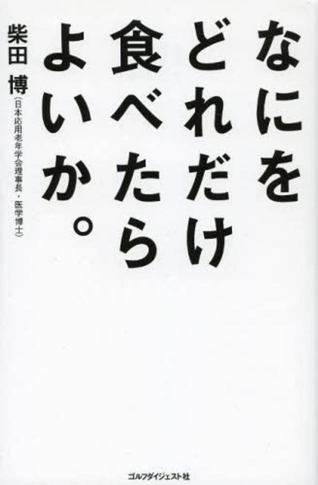 柴田博の画像 p1_2