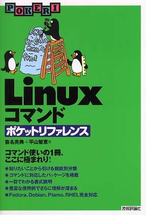 Pocket reference\u003cbr\u003e Linuxコマンドポケットリファレンス