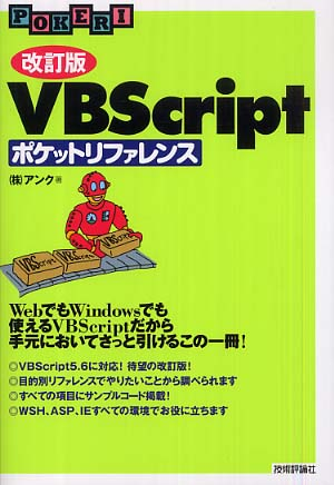 vbscript リファレンス