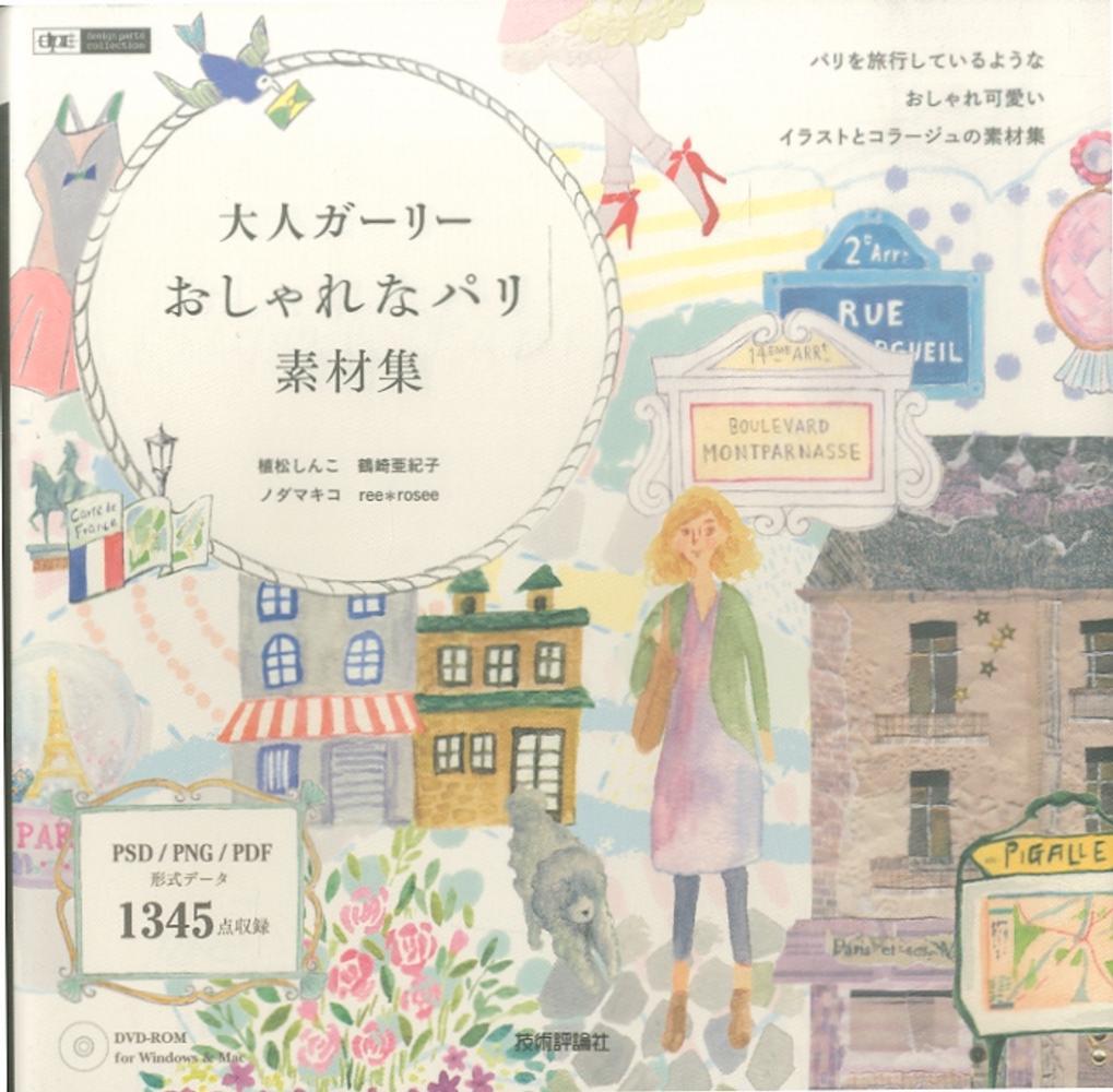 大人ガ-リ-おしゃれなパリ素材集 / 植松 しんこ/鶴崎 亜紀子/ノダ