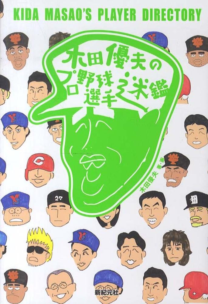 木田優夫の画像 p1_16