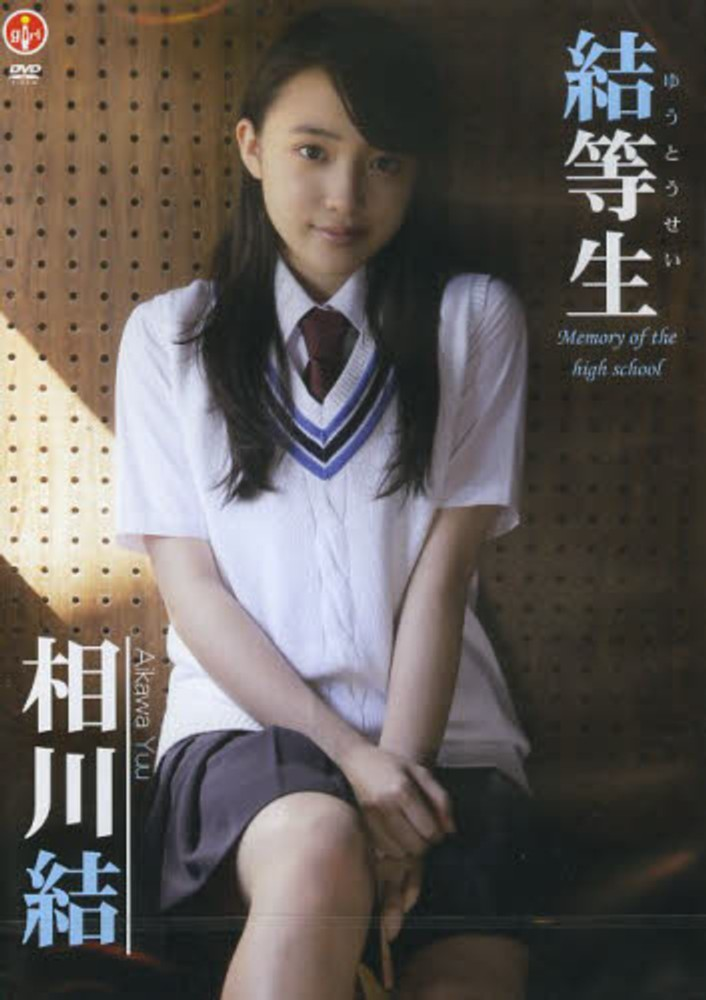 DVD>相川結:結等生~Memory of...