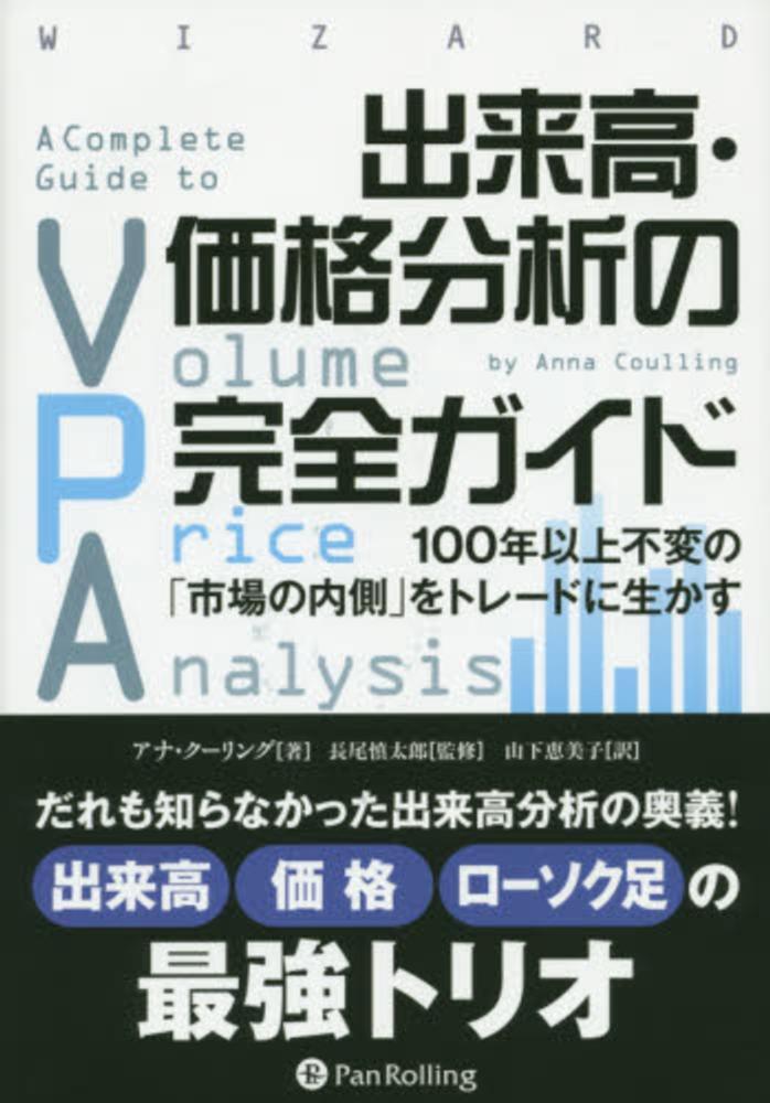 ウィザードブックシリーズ 出来高・価格分析の完全ガイド―100年...  出