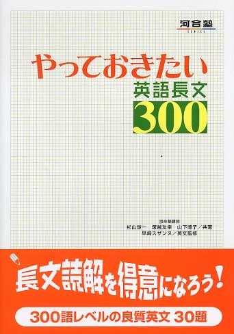 やっておきたい英語長文300 / 杉山俊一 - 紀伊國屋書店ウェブストア|オンライン書店|本、雑誌の通販、電子書籍ストア