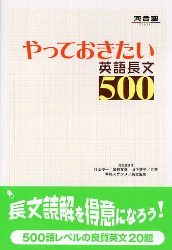 やっ て おき たい 英語 長文 500 時期