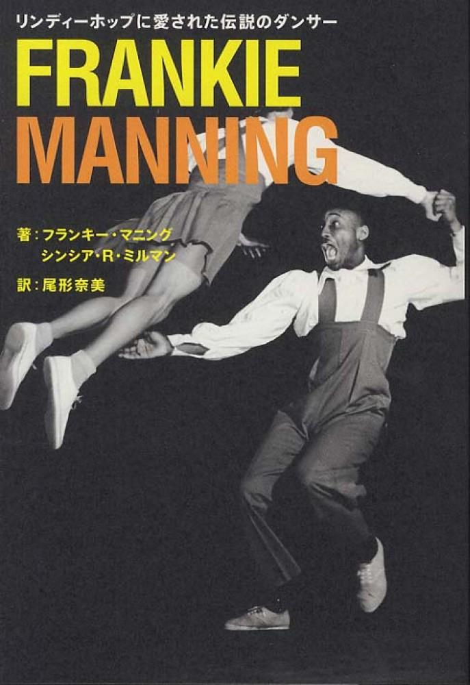 / マニング,フランキー ...