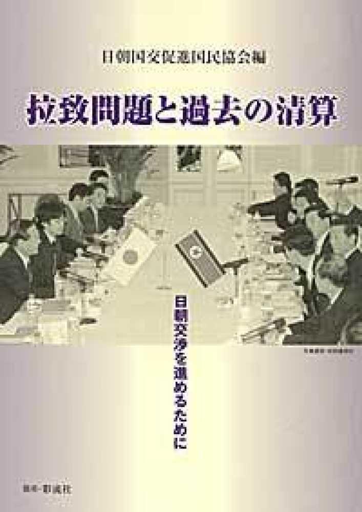 拉致問題と過去の清算 / 日朝国...