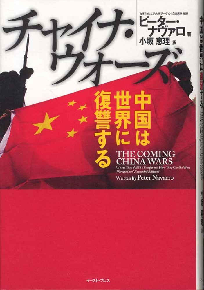 Where They Will Be Fought and How They Can Be Won The Coming China Wars Revised and Expanded Edition