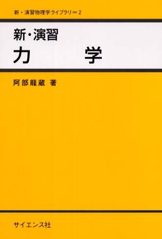 新・演習力学 / 阿部 龍蔵【著】...
