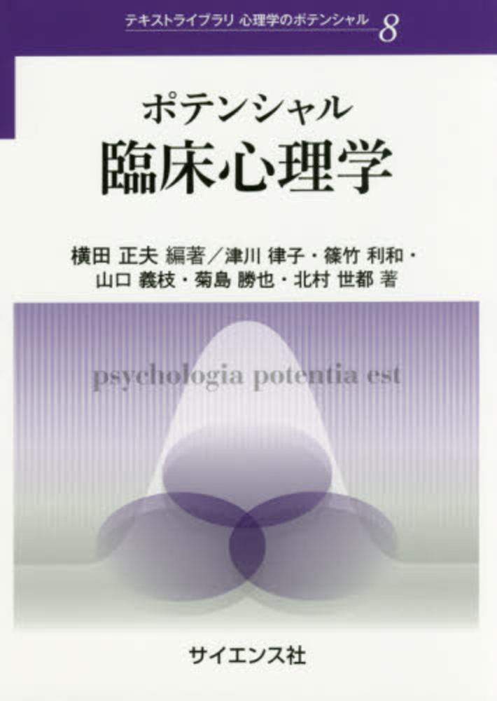 ポテンシャル臨床心理学 / 横田 ...