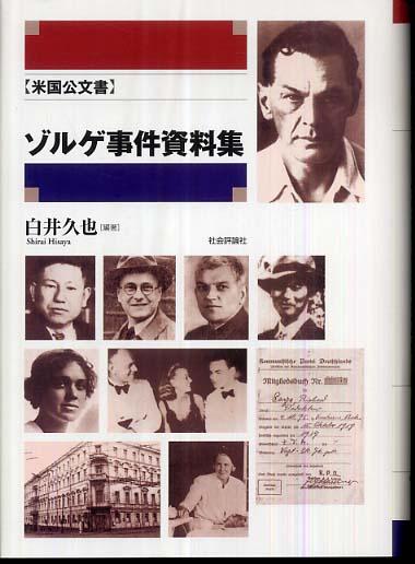 ゾルゲ事件資料集 / 白井 久也【...