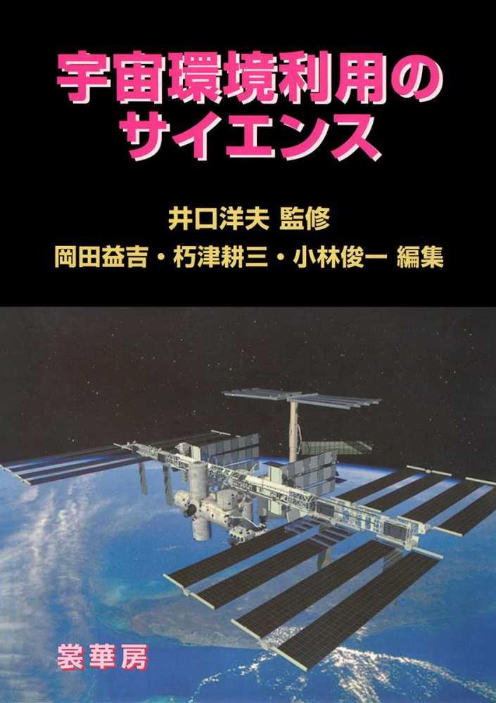 宇宙環境利用のサイエンス / 井...