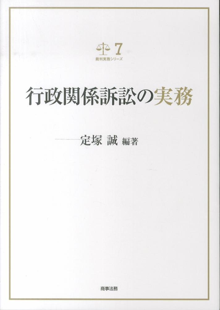 行政関係訴訟の実務 / 定塚 誠【...