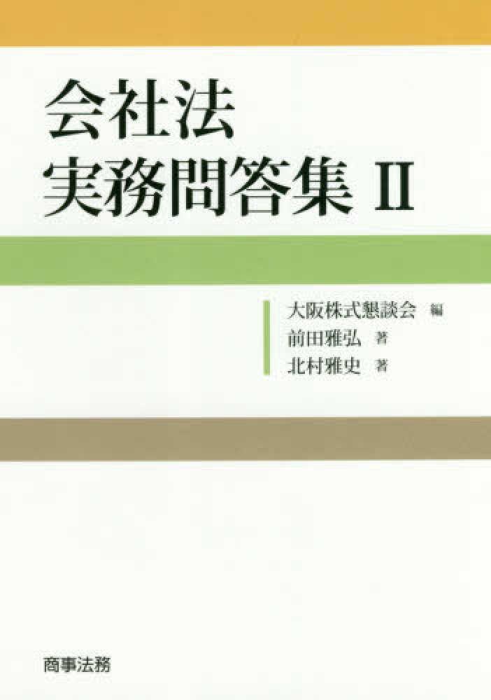 会社法実務問答集 2 / 大阪株式...