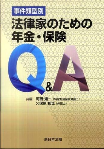 法律家のための年金・保険Q&A /...