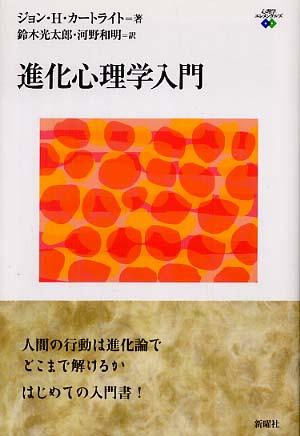 進化心理学入門 / カートライト,ジョン・H.【著 ...