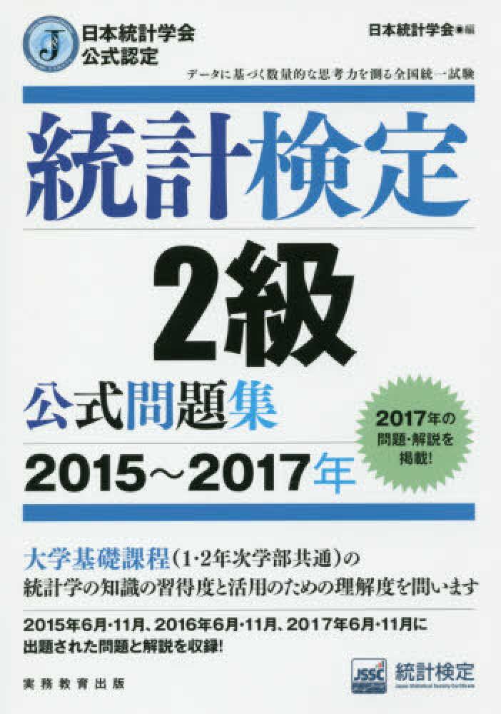 統計検定2級公式問題集 2015~20...