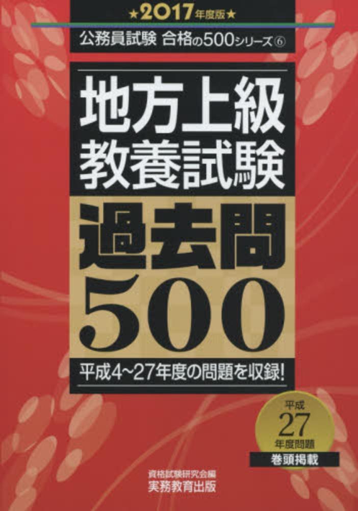 地方上級教養試験過去問500 2017年度版 / 資格試験研究会【編 ...