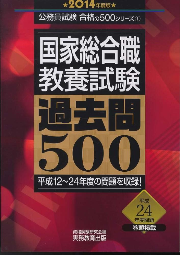 国家総合職教養試験過去問500 2014年度版 / 資格試験研究会【編 ...
